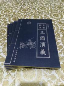 皇家藏本 四大名著(三国演义、水浒传、西游记、红楼梦)全四卷