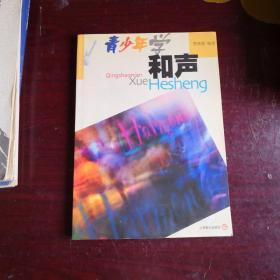 青少年学和声/青少年学音乐系列丛书