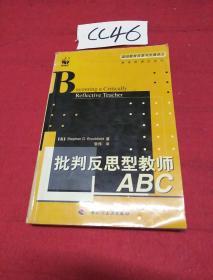 批判反思型教师ABC