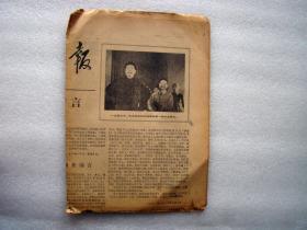 中国青年报,1979年。两个农村调查的前言