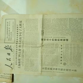《人民日报》1976年12月24日1977年3月12日两期