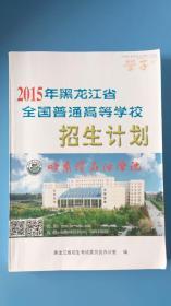 2015年黑龙江省全国普通高等学校招生计划