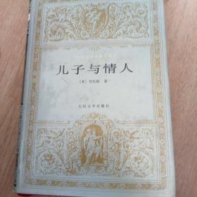 世界文学名著文库 儿子与情人箱12