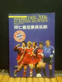 拜仁慕尼黑俱乐部(一版一印)