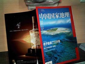 中国国家地理2012.07(总第621期).