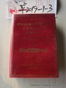 中华人民共和国人民代表大会文献资料汇编1949--1990