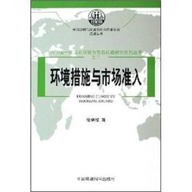 WTO新一轮谈判环境与贸易问题研究系列丛书