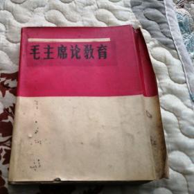红宝书:毛主席论教育(天津工学院红卫兵宣传部)