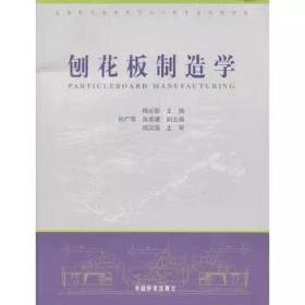 二手  刨花板制造学(高)(1-1) 梅长彤  中国林业出版社 978750386