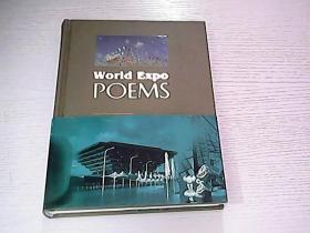 世博诗草(World Expo Poems) 作者王智钧签名