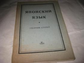 日语(论文集)F117--俄文版,小16开8.5品