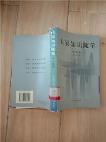 大家知识随笔.中国卷【馆藏】