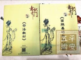 仙狐道人周纳羽意识奇门面授基础教材+符法教材2本