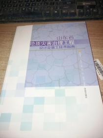 山东省地质灾害治理工程设计施工技术指南