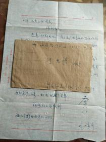 刘青平写给先胜的信