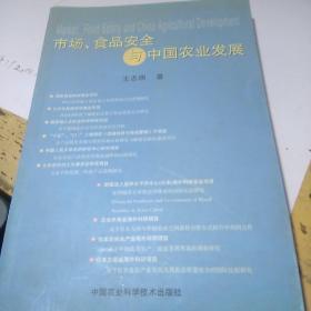 市场、食品安全与中国农业发展