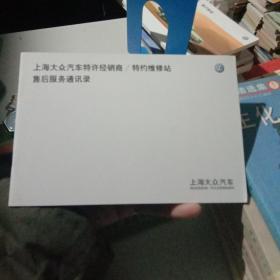 上海大众汽车特许经销商/特约维修站售后服务通讯录