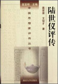 中国思想家评传丛书:陆世仪评传 南京大学出版社 精装 塑封