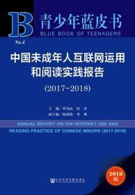 青少年蓝皮书:中国未成年人互联网运用和阅读实践报告(2017~2018)