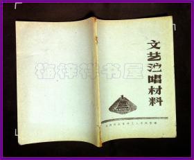 文艺演唱材料 1978 1