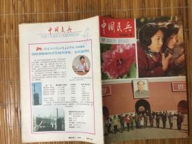 中国民兵1990年第5.6期【两本合售】
