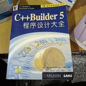C++Builder 5程序设计大全