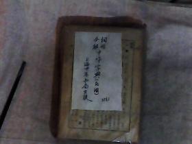 词性分解中华字典 无书皮 无版权页 从检部始龟部五画止