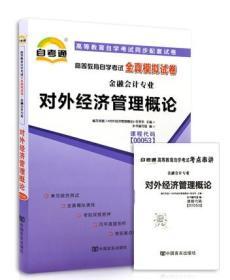 现货正版00053 0053对外经济管理概论自考通全真模拟试卷 赠考点串讲小抄掌中宝小册子 附自学考试历年真题