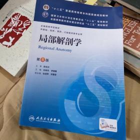 局部解剖学(第8版) 刘树伟、李瑞锡/本科临床/十二五普通高等教育本科国家级规划教材