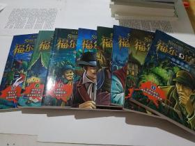 福尔摩斯探案全集1 2 3 4 5 6 7 8全八册 像名侦探一样思考 经典珍藏版