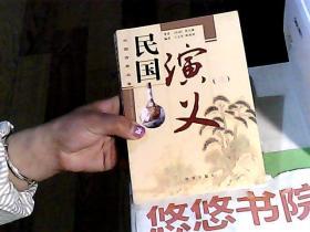 中国古典名著:民国演义(三)