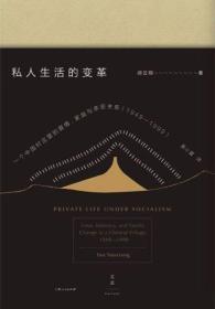 私人生活的变革-一个中国村庄里的爱情、家庭和亲密关系(1949-1999) 2017年新版黑版