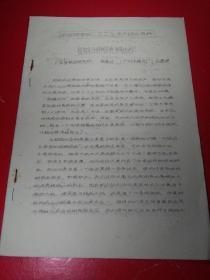 中国药学会广州分会学术报告资料-----植物成份溶剂系统分离法进展。(油印)