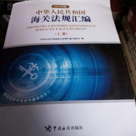 中华人民共和国海关法规汇编上中下共3册