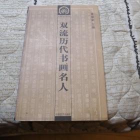 双流历代书画名人   双流历史文化丛书