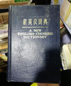新英汉词典