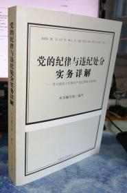 党的纪律与违纪处分实务详解——学习适用《中国共产党纪律处分条例》