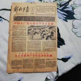 解放军报(1958.8月27号)