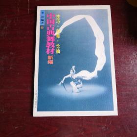 中国古典舞教材新编 (技巧·剑舞·长袖)