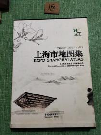 上海市地图集