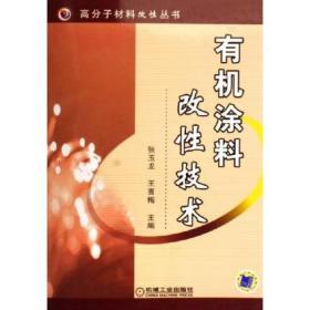 正版 有机涂料改性技术 张玉龙 王喜梅 机械工业出版社