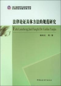 【正版】法律论证具体方法的规范研究 杨知文等著