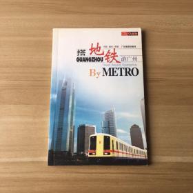 搭地铁游广州——City Cuide丛书