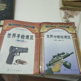 世界枪械博览丛书 世界手枪博览,世界冲锋枪博览共二册