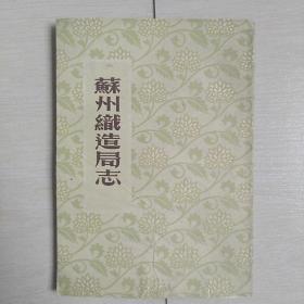 苏州织造局志(1959年江苏初版)