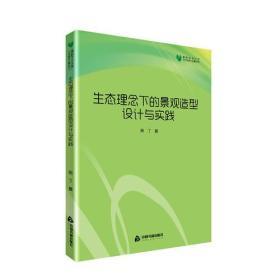 高校学术文库--生态理念下的景观造型设计与实践