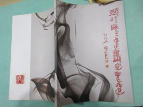 闵行区老年书画研究会作品选/上海市闵行区老年书画研究会