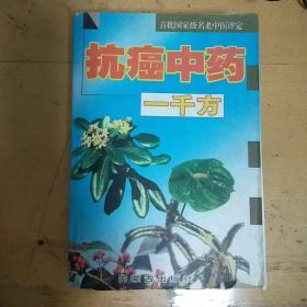 抗癌中药一千方(640页)