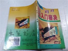 麻将入门秘诀 袁恩祥 陆跃宗 甘肃人民出版社 1998年9月 32开平装