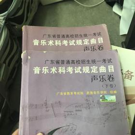 广东省音乐术科考试规定曲目